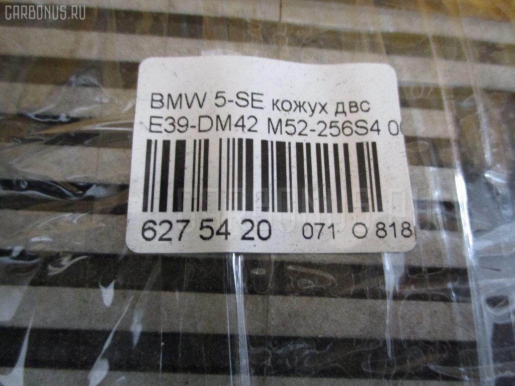 Кожух ДВС BMW 5-SERIES E39-DM42 M52-256S4 Фото 3