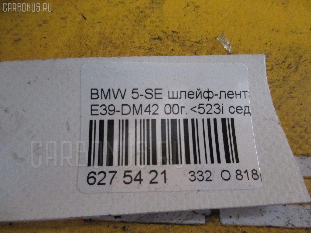 Шлейф-лента air bag BMW 5-SERIES E39-DM42 Фото 3