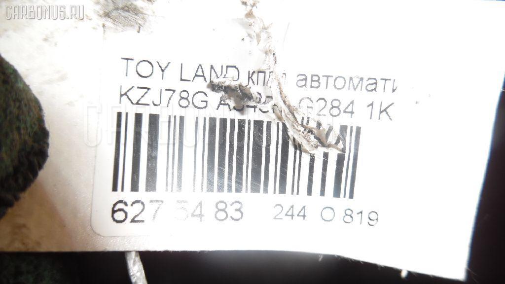 КПП автоматическая TOYOTA LAND CRUISER PRADO KZJ78G 1KZ-TE Фото 9