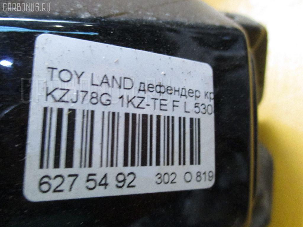 Дефендер крыла TOYOTA LAND CRUISER PRADO KZJ78G 1KZ-TE Фото 3