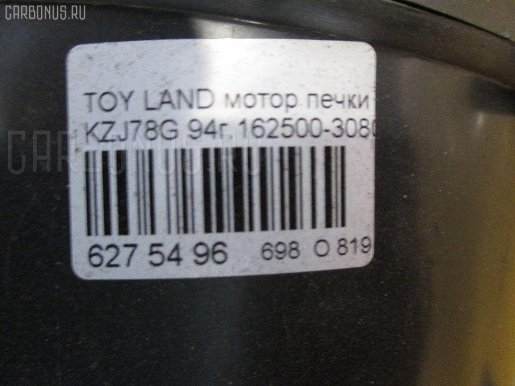 Мотор печки TOYOTA LAND CRUISER PRADO KZJ78G Фото 2