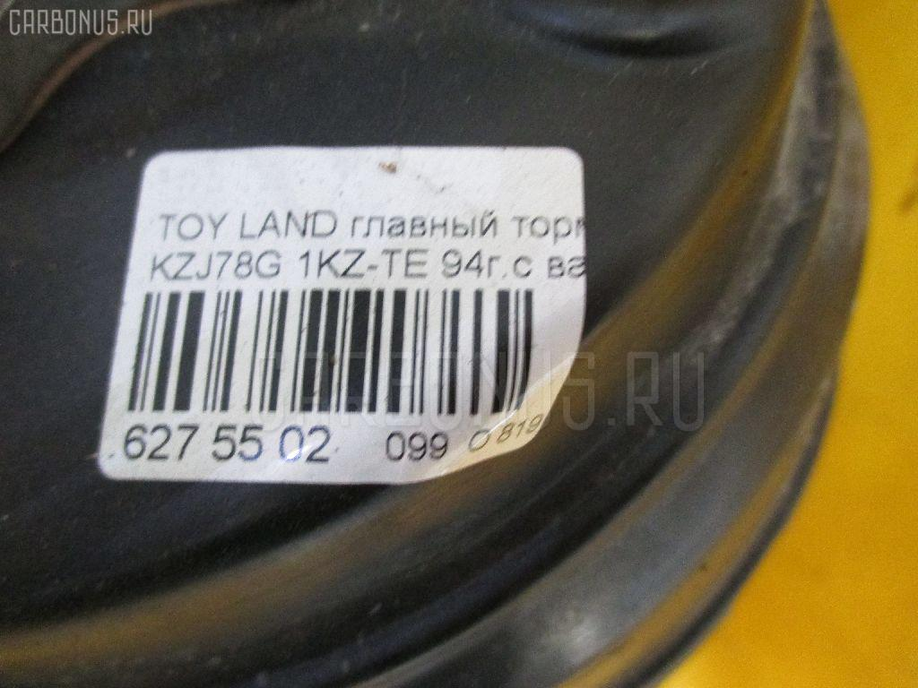 Главный тормозной цилиндр TOYOTA LAND CRUISER PRADO KZJ78G 1KZ-TE Фото 2
