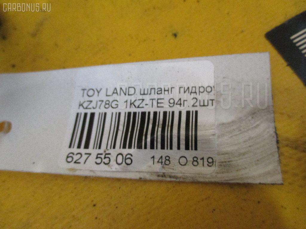 Шланг гидроусилителя TOYOTA LAND CRUISER PRADO KZJ78G 1KZ-TE Фото 2