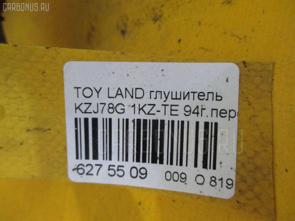Глушитель TOYOTA LAND CRUISER PRADO KZJ78G 1KZ-TE Фото 2