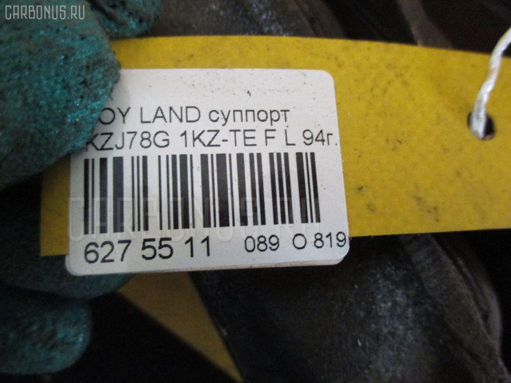 Суппорт TOYOTA LAND CRUISER PRADO KZJ78G 1KZ-TE Фото 2