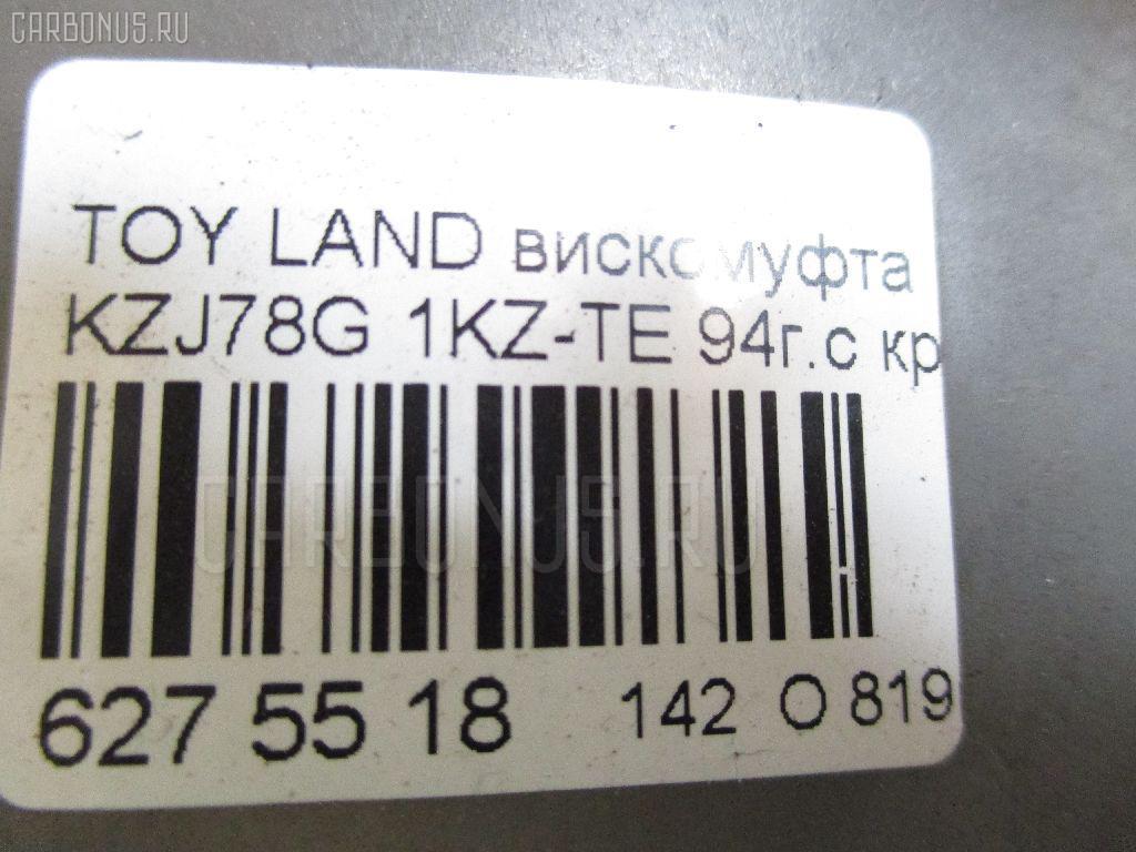 Вискомуфта TOYOTA LAND CRUISER PRADO KZJ78G 1KZ-TE Фото 4