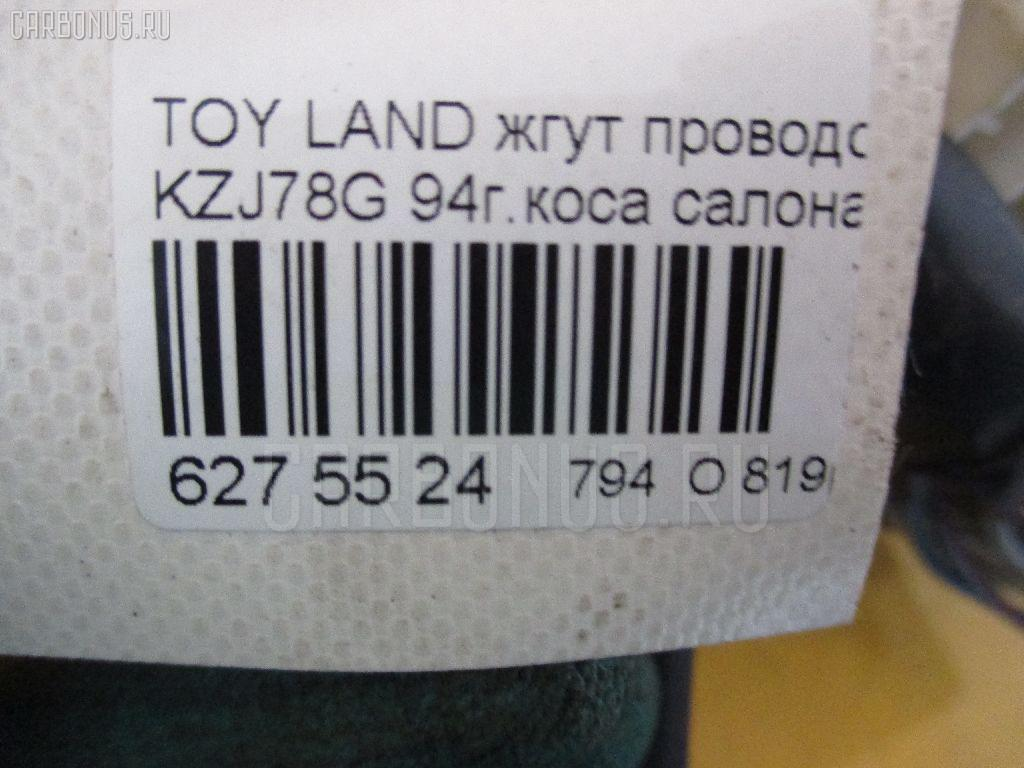 Провода TOYOTA LAND CRUISER PRADO KZJ78G Фото 2