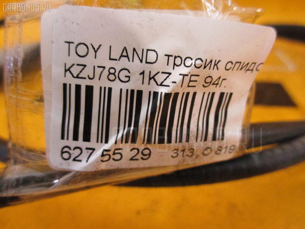 Тросик спидометра TOYOTA LAND CRUISER PRADO KZJ78G 1KZ-TE Фото 2