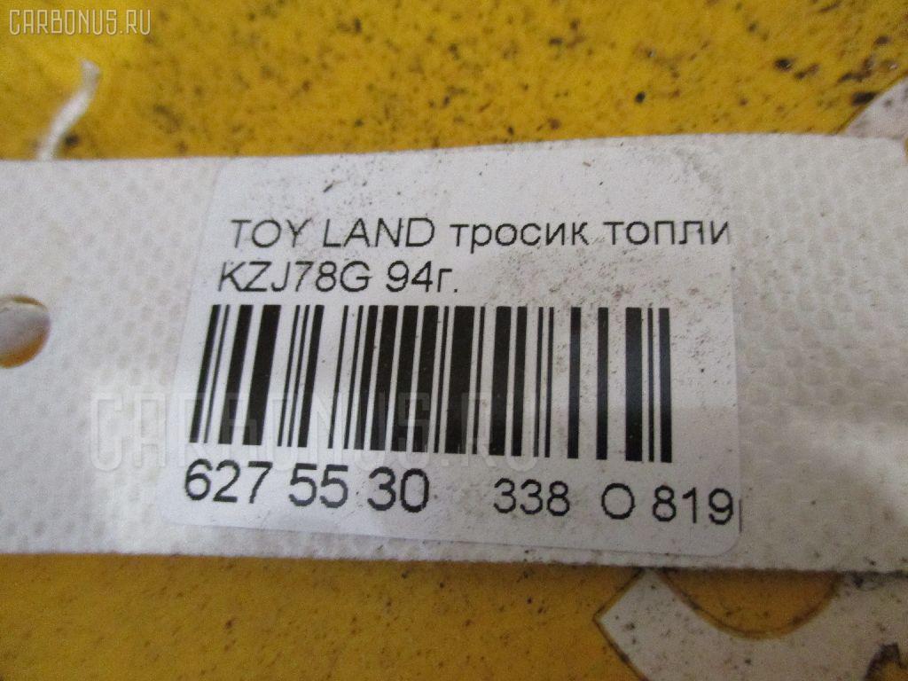 Тросик топливного бака TOYOTA LAND CRUISER PRADO KZJ78G Фото 2