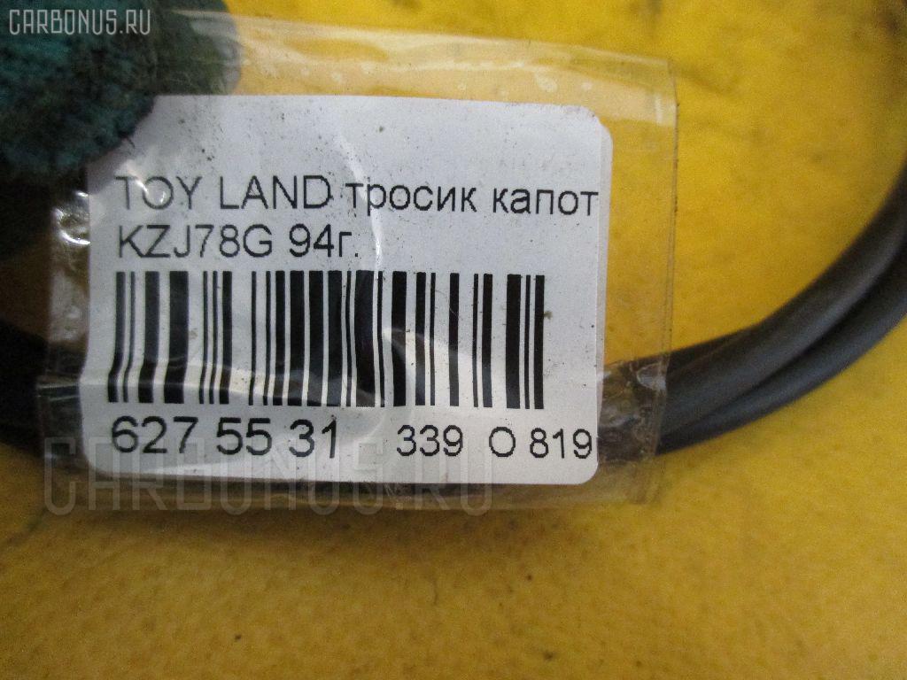 Тросик капота TOYOTA LAND CRUISER PRADO KZJ78G Фото 2