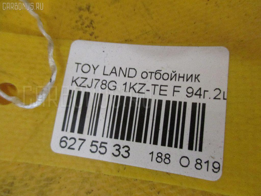 Отбойник TOYOTA LAND CRUISER PRADO KZJ78G 1KZ-TE Фото 2