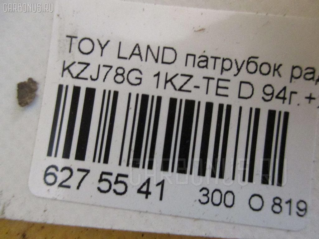 Патрубок радиатора ДВС TOYOTA LAND CRUISER PRADO KZJ78G 1KZ-TE Фото 2