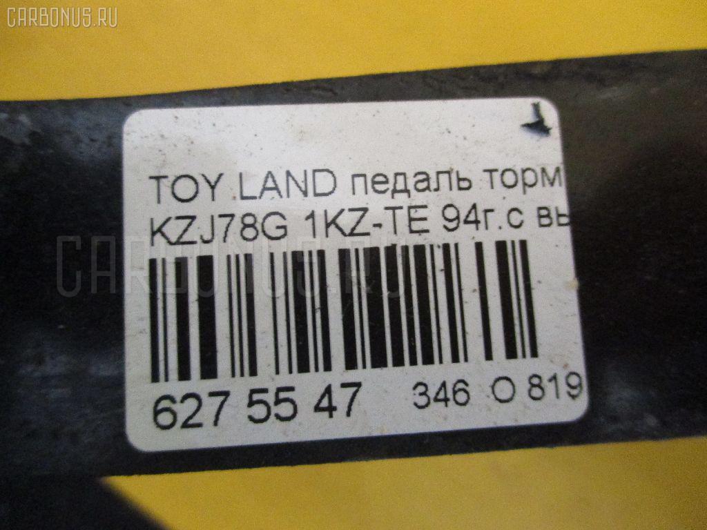 Педаль тормоза TOYOTA LAND CRUISER PRADO KZJ78G 1KZ-TE Фото 2