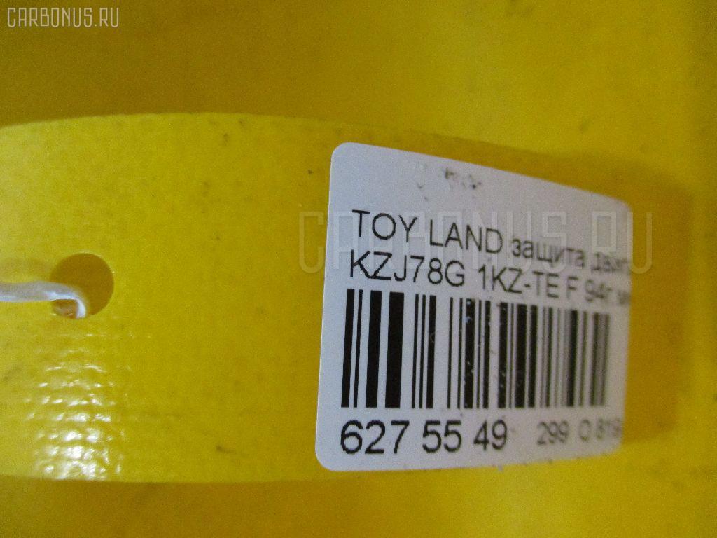 Защита двигателя TOYOTA LAND CRUISER PRADO KZJ78G 1KZ-TE Фото 2