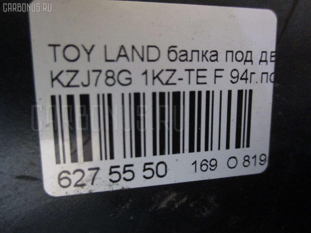 Балка под ДВС TOYOTA LAND CRUISER PRADO KZJ78G 1KZ-TE Фото 3