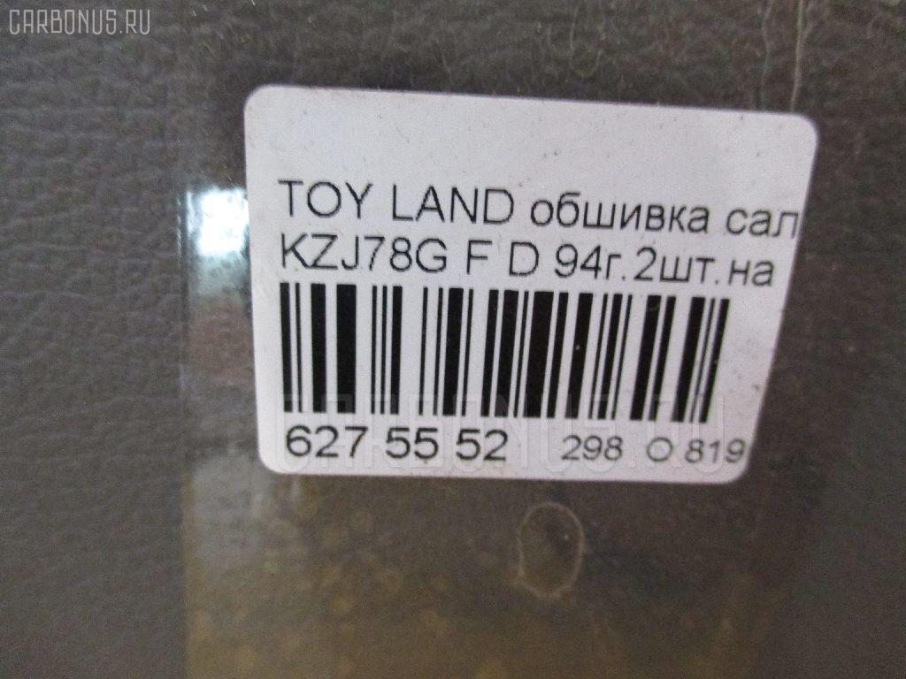 Обшивка салона TOYOTA LAND CRUISER PRADO KZJ78G Фото 2