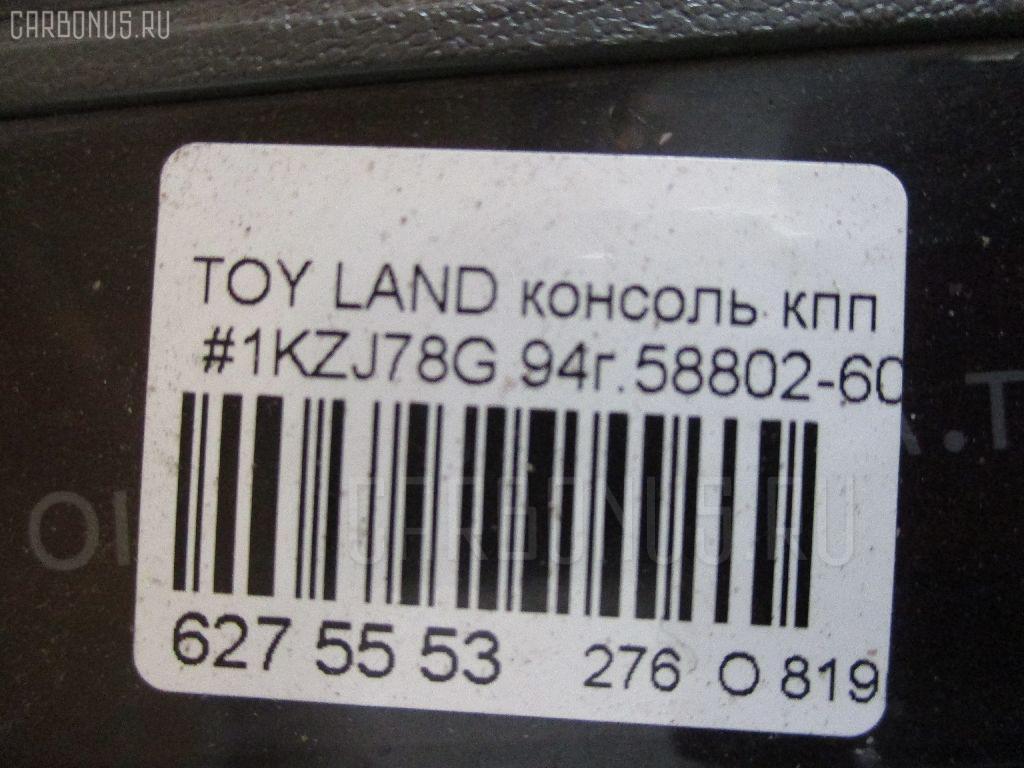 Консоль КПП TOYOTA LAND CRUISER PRADO KZJ78G Фото 3