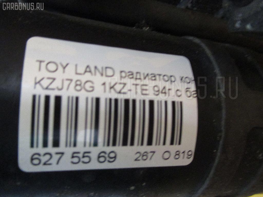 Радиатор кондиционера TOYOTA LAND CRUISER PRADO KZJ78G 1KZ-TE Фото 3