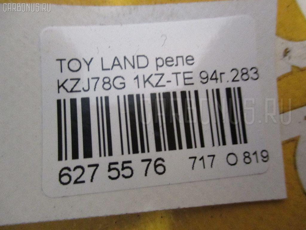 Реле TOYOTA LAND CRUISER PRADO KZJ78G 1KZ-TE Фото 2