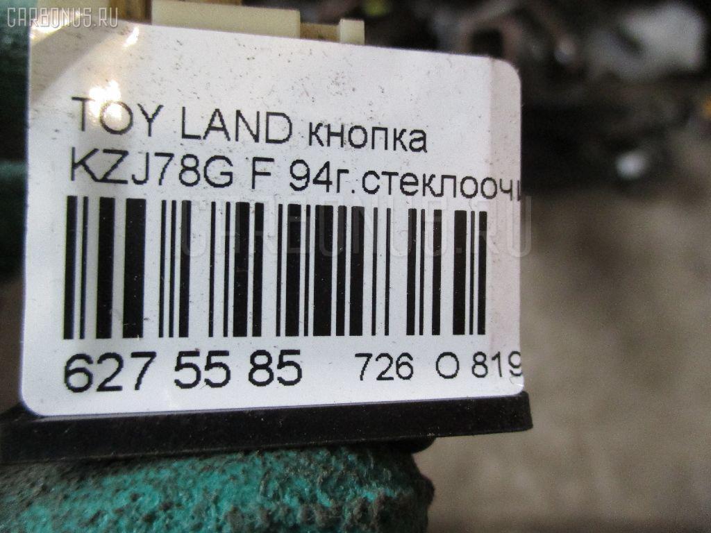 Кнопка TOYOTA LAND CRUISER PRADO KZJ78G Фото 2