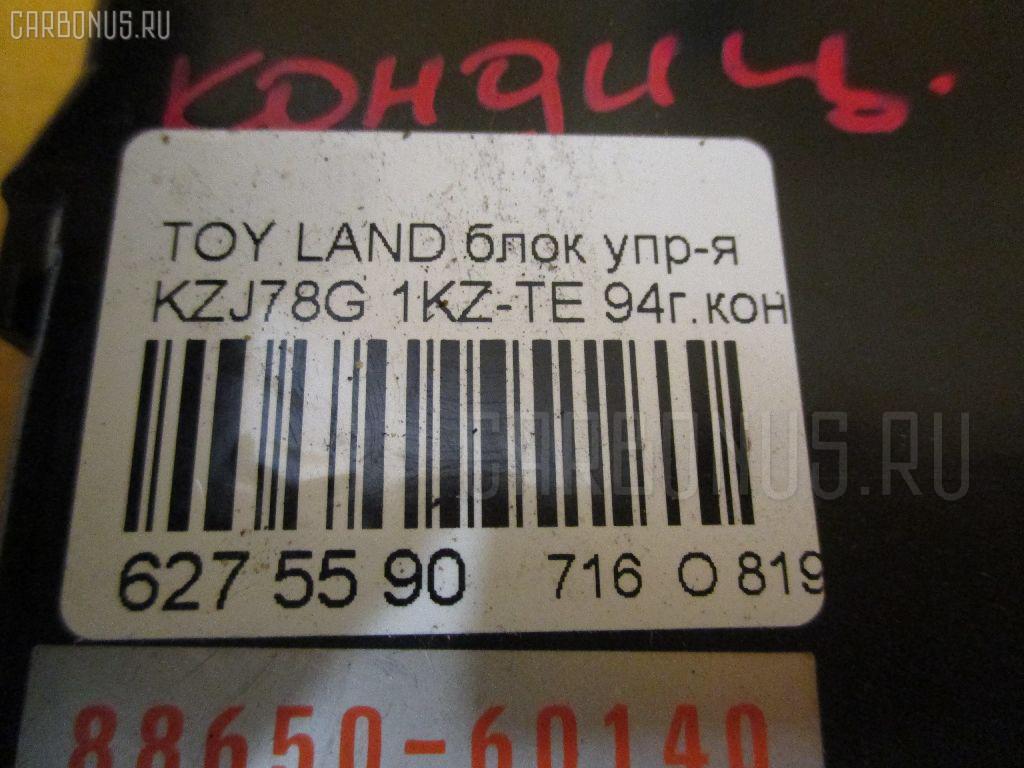 Блок упр-я TOYOTA LAND CRUISER PRADO KZJ78G 1KZ-TE Фото 2