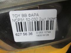 Фара Toyota Bb NCP31 Фото 5