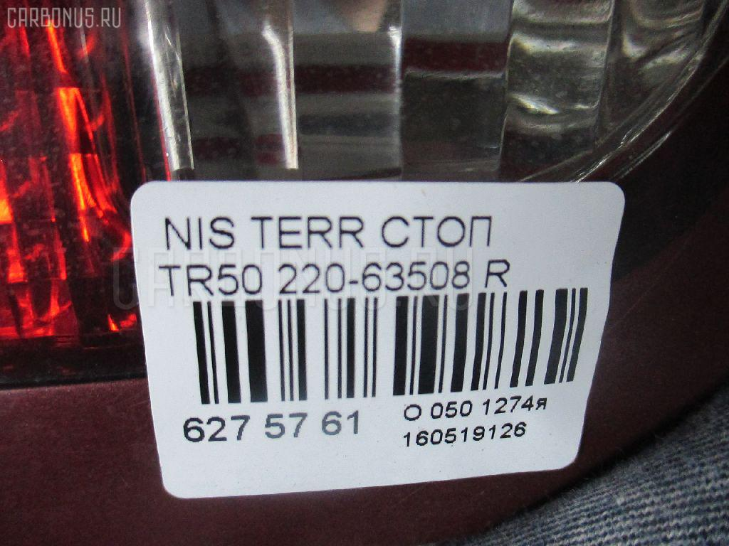Стоп NISSAN TERRANO TR50 Фото 3