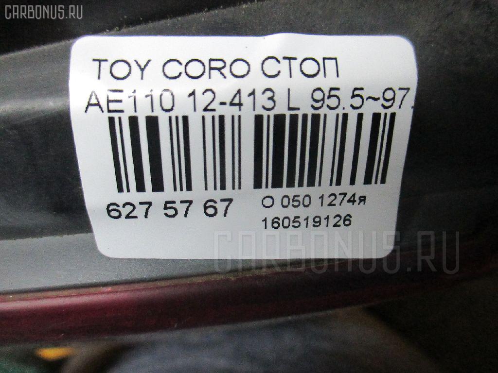 Стоп TOYOTA COROLLA AE110 Фото 3