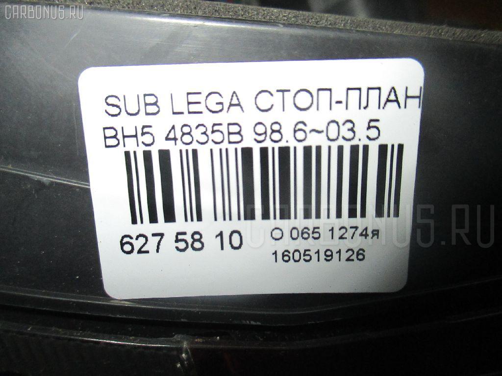 Стоп-планка SUBARU LEGACY WAGON BH5 Фото 3