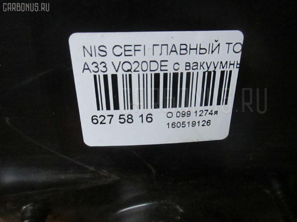 Главный тормозной цилиндр NISSAN CEFIRO A33 VQ20DE Фото 4