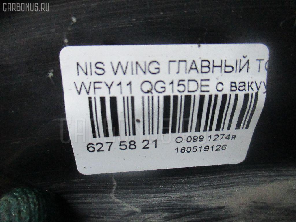 Главный тормозной цилиндр NISSAN WINGROAD WFY11 QG15DE Фото 4
