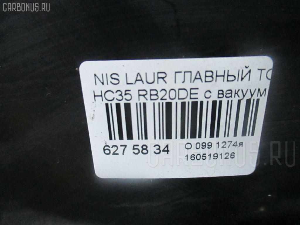 Главный тормозной цилиндр NISSAN LAUREL HC35 RB20DE Фото 4