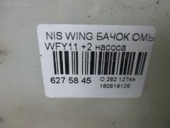 Бачок омывателя NISSAN WINGROAD WFY11 Фото 3
