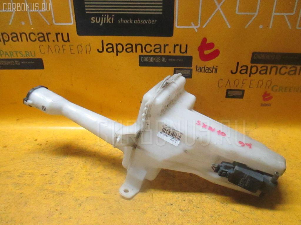 Бачок омывателя TOYOTA NADIA SXN10 Фото 1