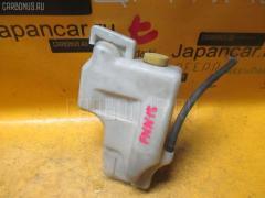 Бачок расширительный Nissan Pulsar FNN15 GA15DE Фото 2