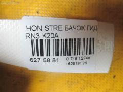 Бачок гидроусилителя HONDA STREAM RN3 K20A Фото 3