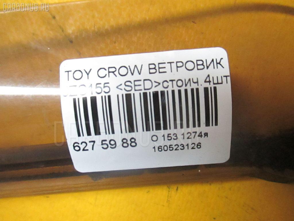 Ветровик TOYOTA CROWN JZS155 Фото 5