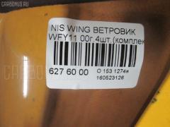 Ветровик Nissan Wingroad WFY11 Фото 5