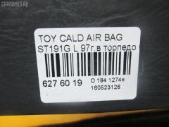 Air bag Toyota Caldina ST191G Фото 3