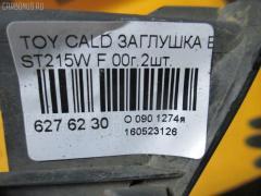 Заглушка в бампер Toyota Caldina ST215W Фото 3