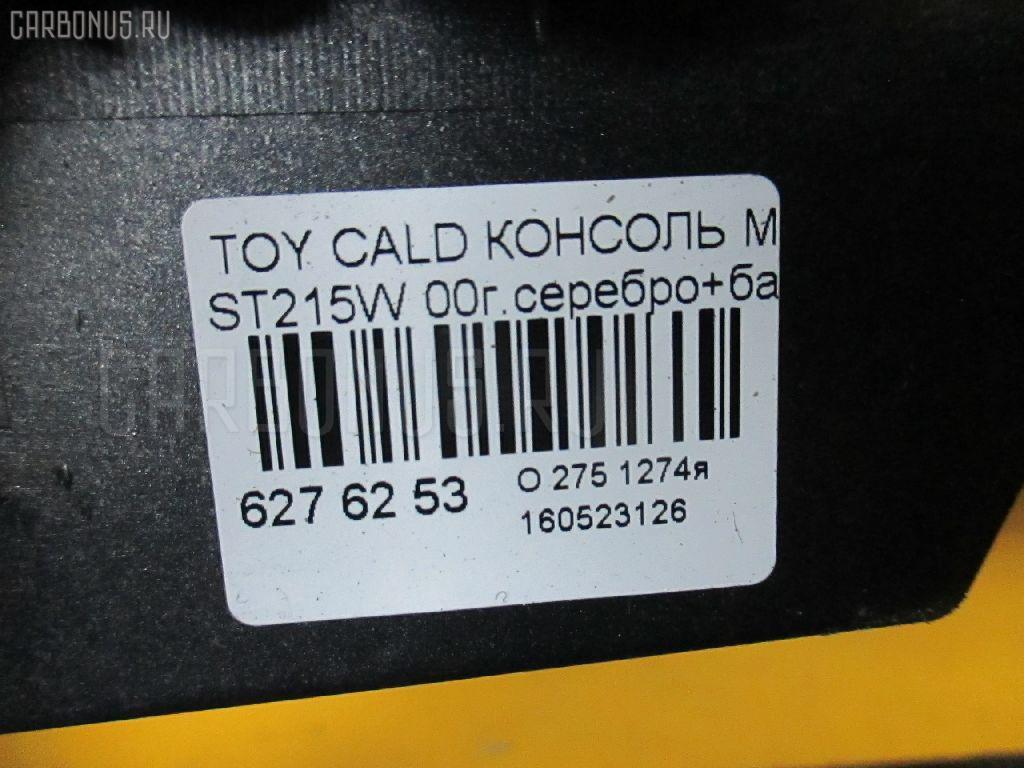 Консоль магнитофона TOYOTA CALDINA ST215W Фото 3