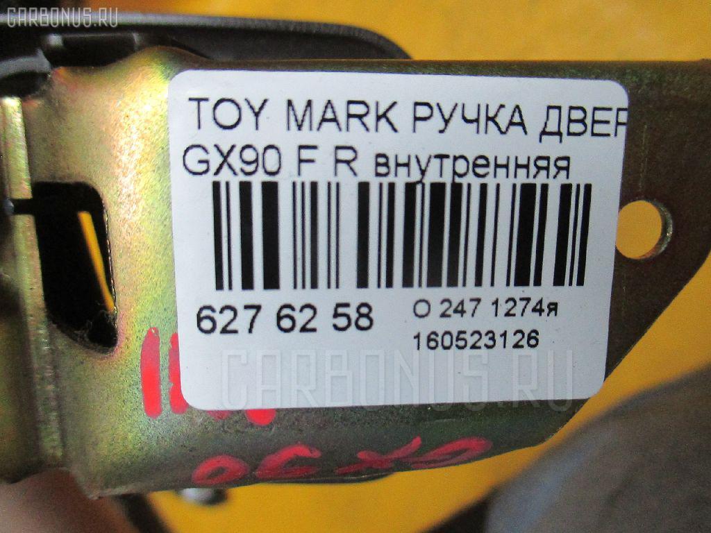 Ручка двери TOYOTA MARK II GX90 Фото 3