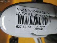 Ручка двери MAZDA MPV LWEW Фото 3