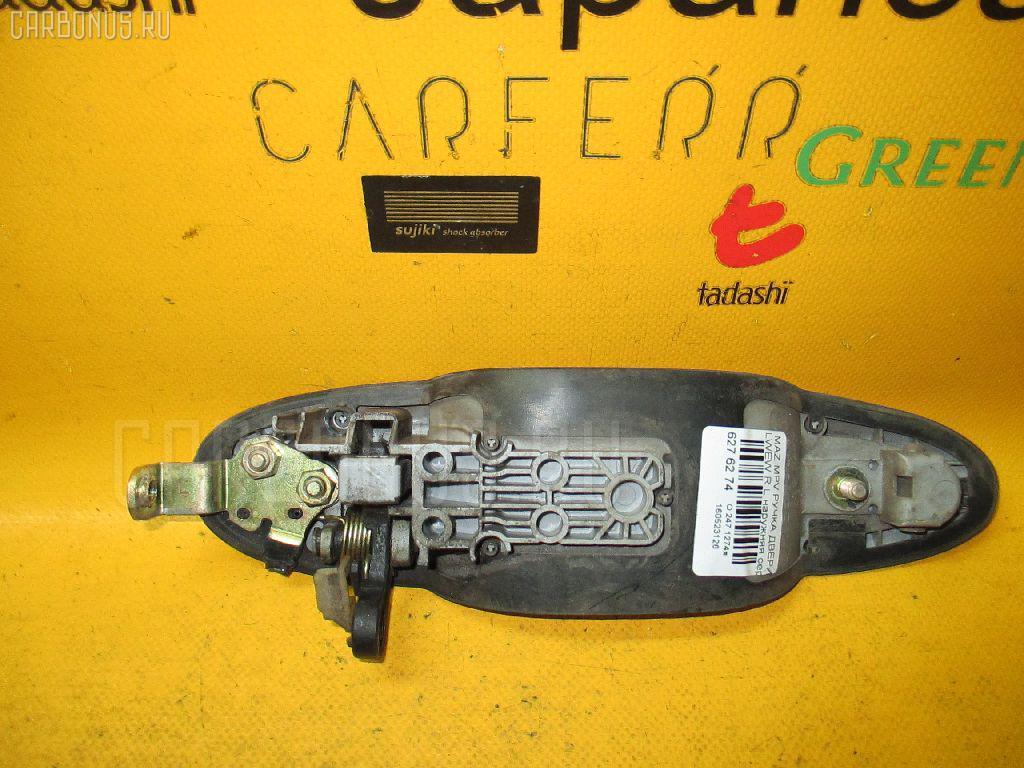 Ручка двери Mazda Mpv LWEW Фото 1