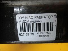 Радиатор печки TOYOTA HIACE LH102V Фото 3