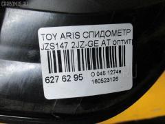 Спидометр Toyota Aristo JZS147 2JZ-GE Фото 3