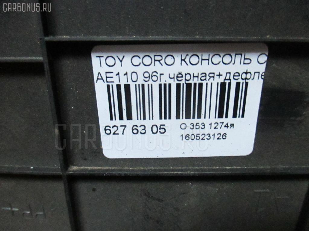 Консоль спидометра TOYOTA COROLLA AE110 Фото 3
