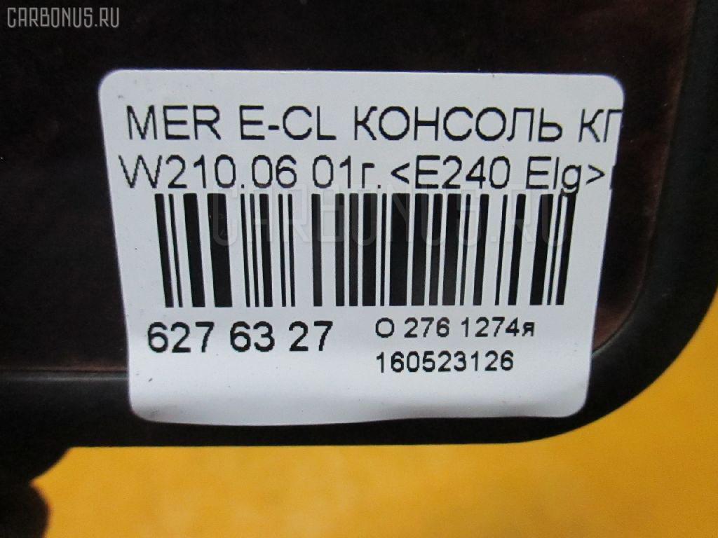 Консоль КПП MERCEDES-BENZ E-CLASS W210.062 Фото 3