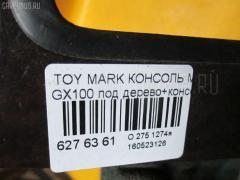 Консоль магнитофона TOYOTA MARK II GX100 Фото 3