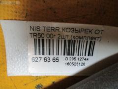 Козырек от солнца Nissan Terrano TR50 Фото 3